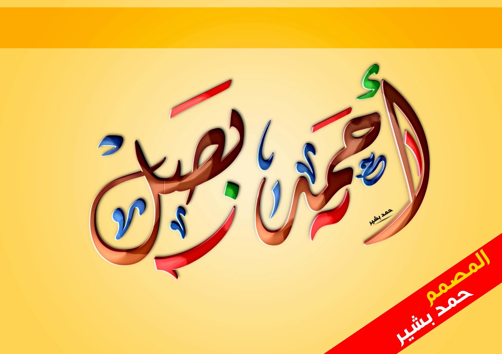 زخرف اسمك كما تشاء For Android Apk Download 5